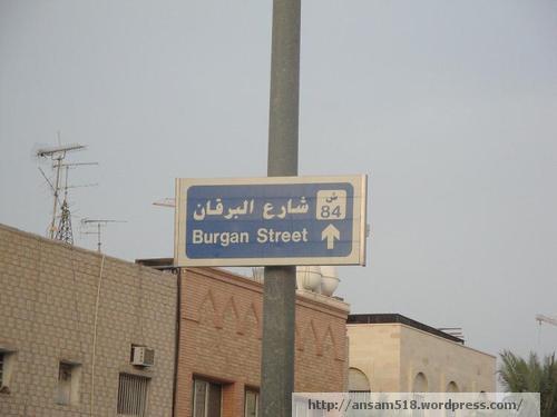 Burgan Street