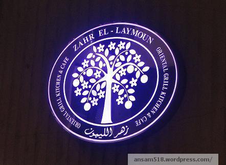 Zahr El-Laymoun01