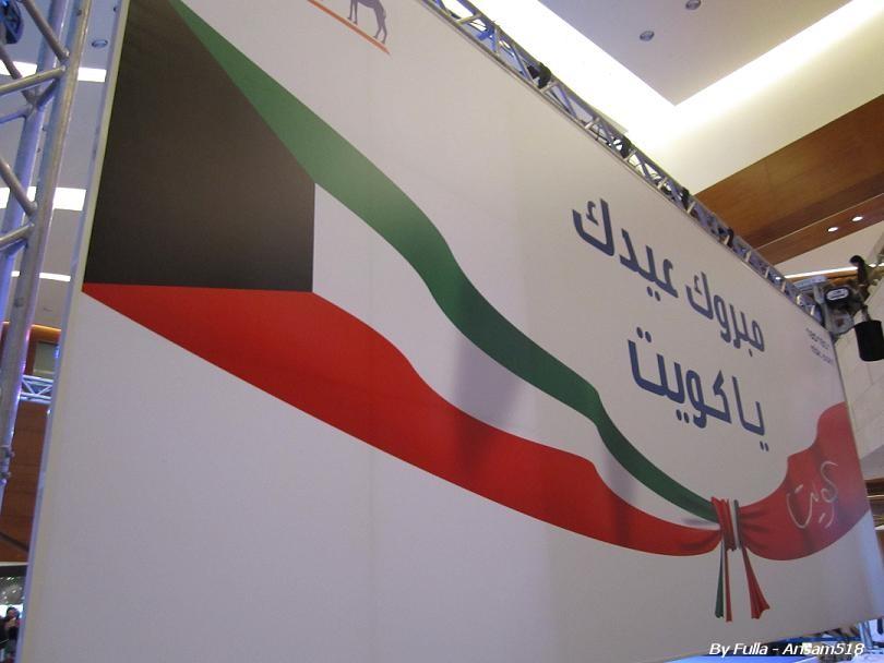 NBK – Habeebti Ya Kuwait – Event | FIVE ONE EIGHT